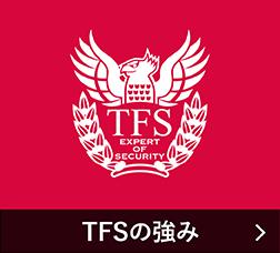 TFSの強み