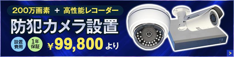 200万画素 +高性能レコーダー防犯カメラ設置¥99,800より