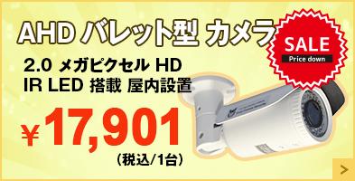 AHD バレット型 カメラ  ¥17,901(税込/1台)